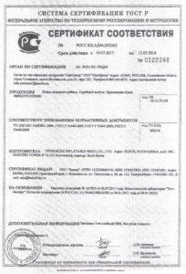 Сертификат-соответствия